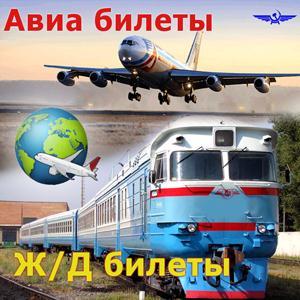 Авиа- и ж/д билеты Куйбышева