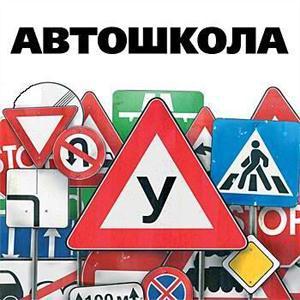 Автошколы Куйбышева