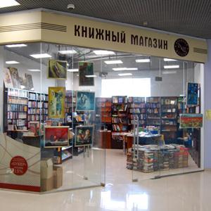 Книжные магазины Куйбышева