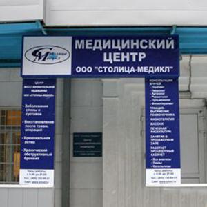 Медицинские центры Куйбышева