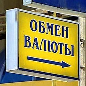Обмен валют Куйбышева