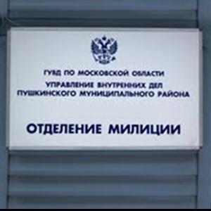 Отделения полиции Куйбышева