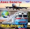 Авиа- и ж/д билеты в Куйбышеве
