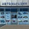 Автомагазины в Куйбышеве