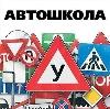 Автошколы в Куйбышеве