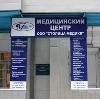 Медицинские центры в Куйбышеве