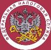 Налоговые инспекции, службы в Куйбышеве