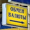 Обмен валют в Куйбышеве