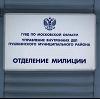 Отделения полиции в Куйбышеве