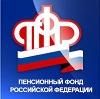 Пенсионные фонды в Куйбышеве